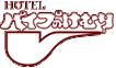【公式】熱海ホテルパイプのけむり