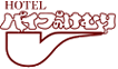 【公式】箱根強羅ホテルパイプのけむりプラス