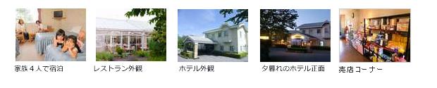 karuizawa-s-under2.fw_